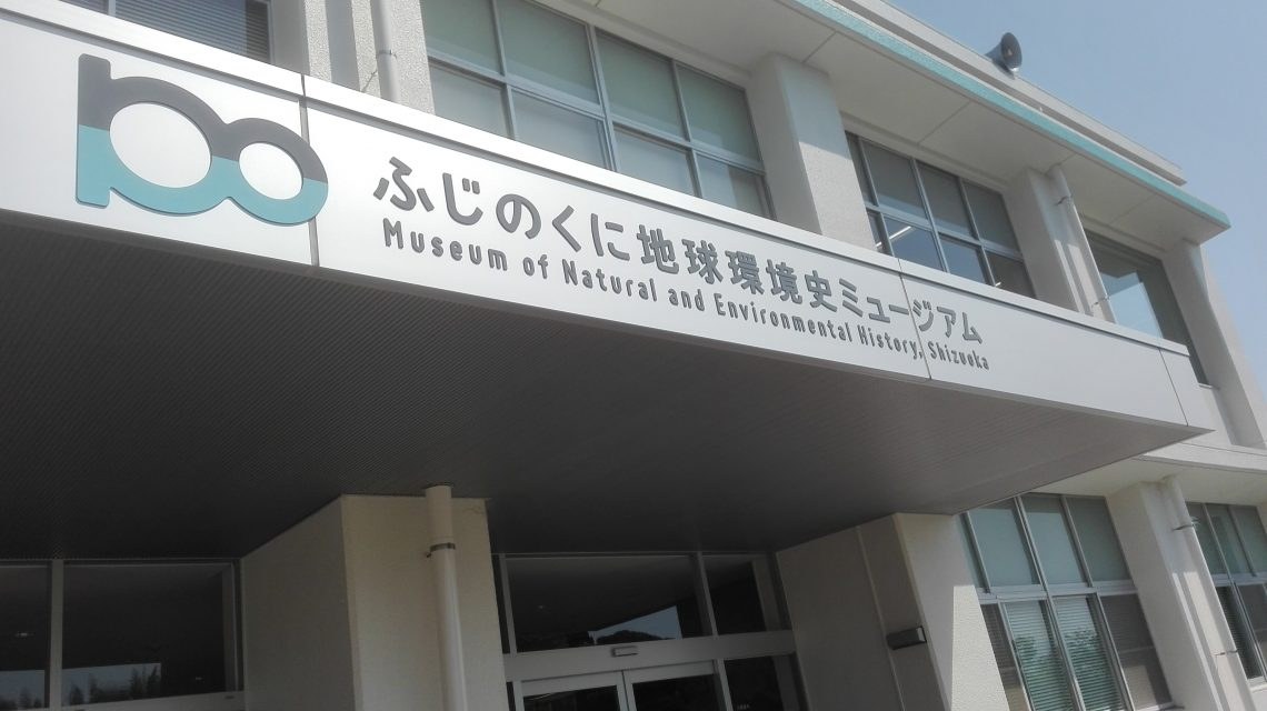 Shizuoka – Museum of Natural and Enviromental History